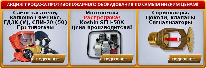 самоспасатель мотопомпы спринклеры