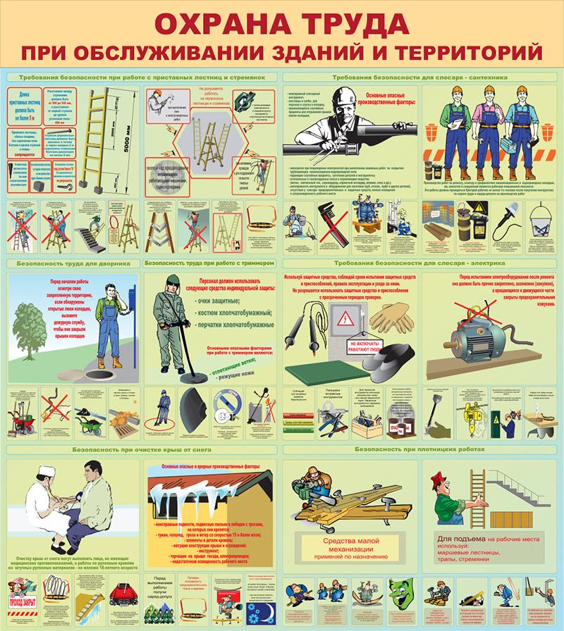 Требования охраны труда к машиностроительный заводам