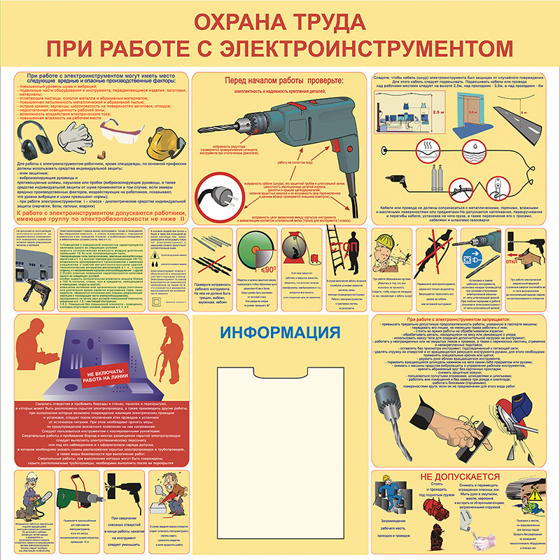 Инструкция по охране труда при работах с ручным электроинструментом